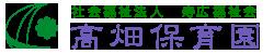 高畑保育園/社会福祉法人 寿広福祉会